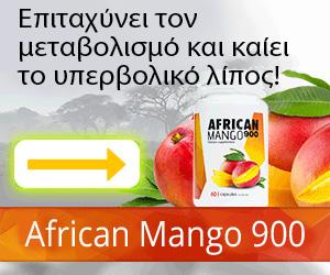 AfricanMango900 - απώλεια βάρους