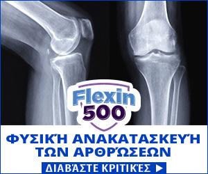 Flexin500 - αρθρώσεις