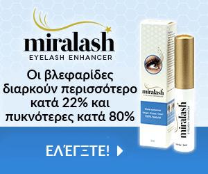 Miralash - βλεφαρίδες