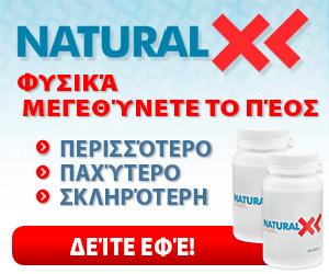 Natural XL - πέος