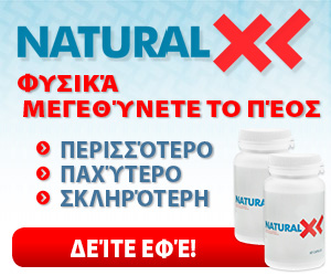Natural XL - ανέγερση