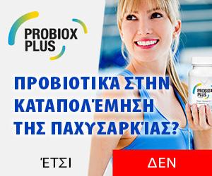 Probiox Plus - προβιοτικά