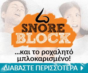 SnoreBlock - κοιμάμαι