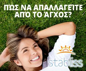 Stabliss - στρες